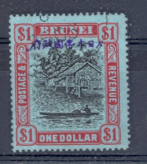 Brunei SG J17 1944 $1 Japanese Occupation Overprint. Fine Used.
