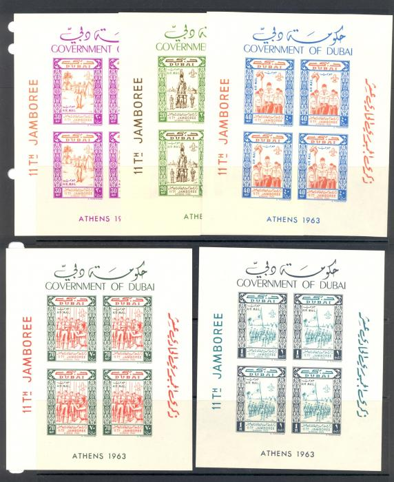 Dubai 1963 11th  Scout Jamboree Miniature Sheets Imperf. Set of 5. Unmounted Mint