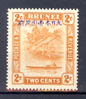 Brunei SG J 3 GVI Japanese Occupation 2 Cent Orange. Unmounted Mint.