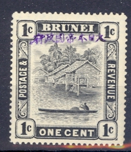 Brunei SG J 1 GVI 1942 Japanese Occupation Overprint On 1 Cent. Unmounted Mint.