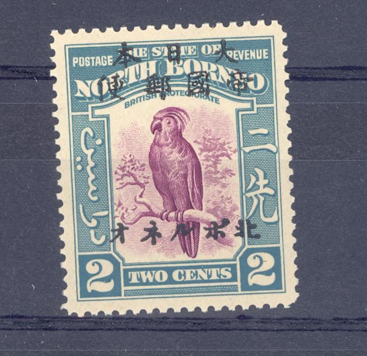 North Borneo SG J21 1944 2 Cent Bird MNH